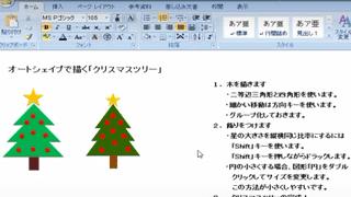 【初級4】オートシェイプで描く 「クリスマスツリー」