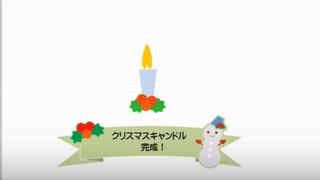 【中級編】 Wordで絵を描こう クリスマスキャンドル